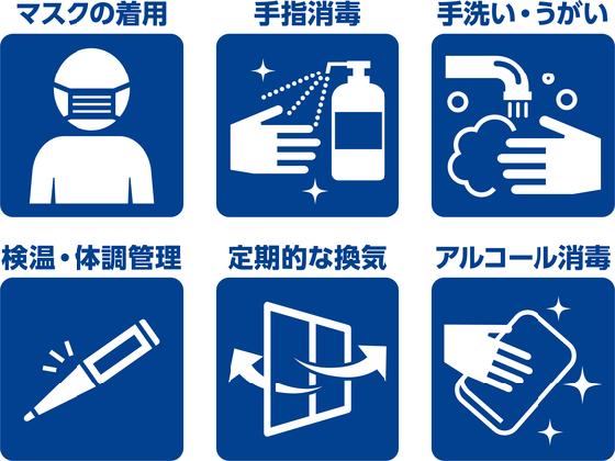 マスク着用・手先消毒・手洗い・うがい・検温・体調管理・定期的な換気・アルコール消毒