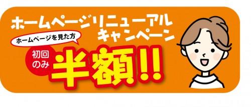 名古屋自然形体センターホームページリニューアルキャンペーン