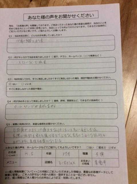 鈴木さん1