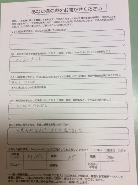 M.Mさん1