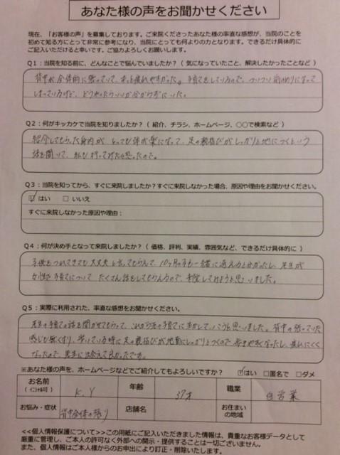 K.Yさん3
