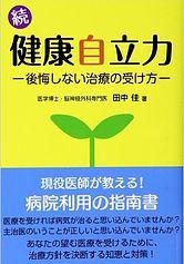 田中先生本2