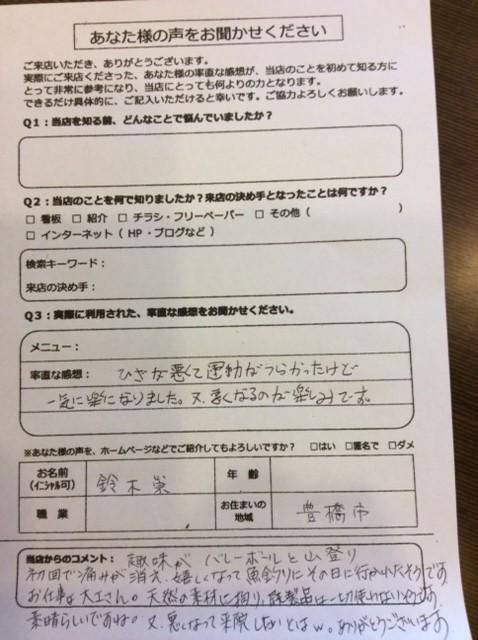 鈴木さん2