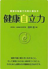 田中先生本1