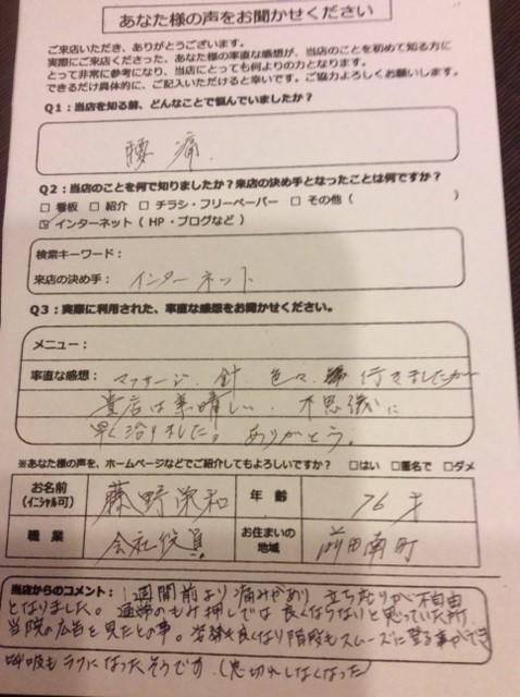 藤野さん3