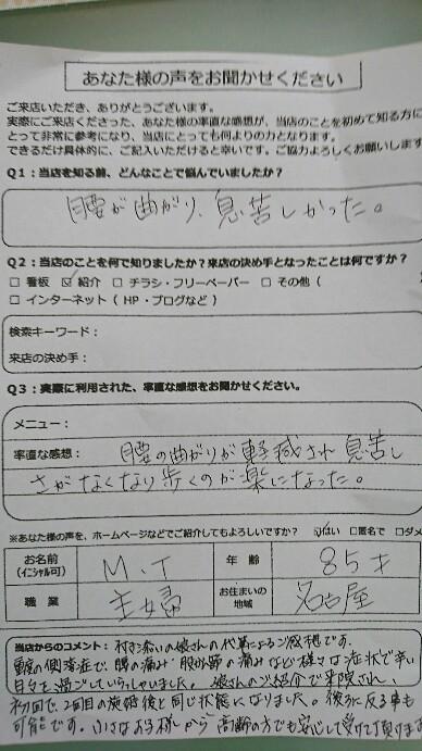M・Tさん1